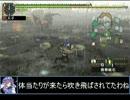 【東方】迷い込んでポッケ村 番外編1・