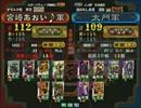 三国志大戦3 頂上対決 2011/1/10 宮崎あおい♪軍 VS 太門軍