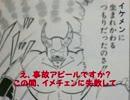 悪魔超人で『団結2010』