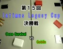 【MTG】第15回 ILC(Intimus Legacy Cup)決勝戦 第一試合【レガシー】 thumbnail