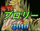 年刊ブロリーランキング2010 thumbnail