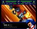 スーパーロボット大戦 プロモーションソング集(スクコマまで)