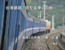 台湾 旧型客車の旅[1] 【擬似乗車ビデオ】