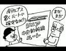 リニア中央新幹線Bルート支持派が描いた4コマ漫画