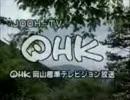岡山放送クロージング 2001年