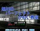 【旭川駅】 旭川駅のパーフェクトかむい教室 【鉄道音MAD】