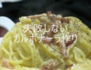 【キッチン】失敗しないカルボナーラ作り【camesky】