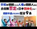 反日極左政党_民主党は日本国民の敵である!! music by英霊来世