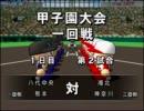 【パワプロ15】安西先生・・・野球が・・・したいです【実況】part280