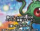 【遊戯王】駿河のどこかで闇のゲームしてみたSRV 006 thumbnail