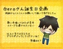 【Gero】誕生日おめでとう企画【作業用BGM】