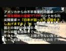 TPP→アヘン戦争後の日本人ドレイに成る!
