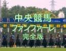 【JRA】中央競馬ファンファーレ【完全版】