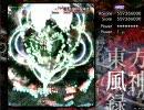 東方風神録-Hard-魔理沙A(3/3)