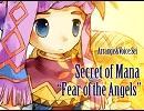 """【アレンジ】聖剣伝説2""""Fear of the Angels"""""""