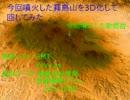 霧島山のDEMを3DCG化して動画にしてみた(改良版)