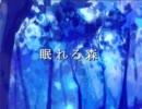 【歌ってみた+MV】眠れる森【晴陽】