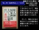 『マイスプ+人権擁護法案・現人神国家神道という幻想』 23・01・22