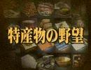 【信長の野望・革新PK】 特産物の野望 第三話
