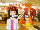765アイドルがDSサブキャラに出会った~春香、やよい編~