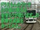 【駅舎合成版】初音ミクがドラえもんのうたで山手線の駅名歌う。