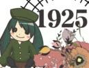 【238】1925【歌ってみた】
