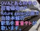 重音テトがOVAとある科学の超電磁砲OPで北陸本線の駅名を歌いました。