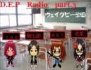 D.E.P RADIO part.3 ~ウェイクビー祭り~
