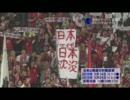 サッカーアジアカップで韓国のキソンヨン選手が差別行為