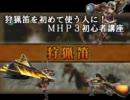 狩猟笛を初めて使う人に!MHP3 狩猟笛初心者講座