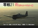 【WAC DVD】新撮・零戦21&US-2 海上自衛隊第71航空隊[桜H23/1/31]