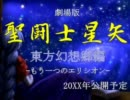 【東方】聖闘士星矢×東方 劇場版予告風【聖闘士星矢】