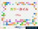 【TASっぽいもの】ゲーム菜園のパズルを計算機に解かせる カラータイル編