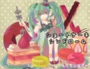 【初音ミクオリジナル曲】ショートケーキシンドローム【リアレンジ版】