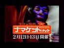 生主の祭典「ナマケット」予告動画