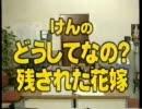 【ドリフ大爆笑】残された花嫁