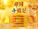 ~俺はBLGAMEマスターになる!~ 「帝国千戦記」体験版を実況PART1