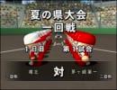 【パワプロ15】安西先生・・・野球が・・・したいです【実況】part293