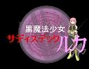 【第6回MMD杯本選】黒魔法少女サディスティックルカ