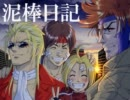 【MUGENストーリー】泥棒日記 8話