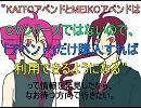【重音テト・テッド】KAITOが欲しい【HANASU】
