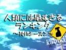 人類には早すぎるランキング~14thシーズン~