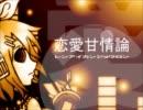 【ニコカラ】恋愛甘情論【鏡音レン・リン】(ONVOCAL)