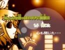 【ニコカラ】恋愛甘情論【鏡音レン・リン】(リンonly)
