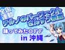 【全国連動】チルノのパーフェクト算数教室【沖縄】