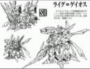 【スパロボF】100光年の勇気【BGM】