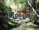 【COD:BO】シロー・アマダ少尉がベトナム戦争に参戦①【08小隊】