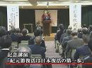 2/3【建国記念の日】第54回 建国奉祝式典[桜H23/2/14]