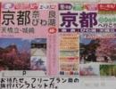 【TPMT】春香・やよい・貴音の『そうだ 京都、行こう。』