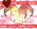 【アイドルマスター】ゆとりカルテットの「バレンタイン」2011